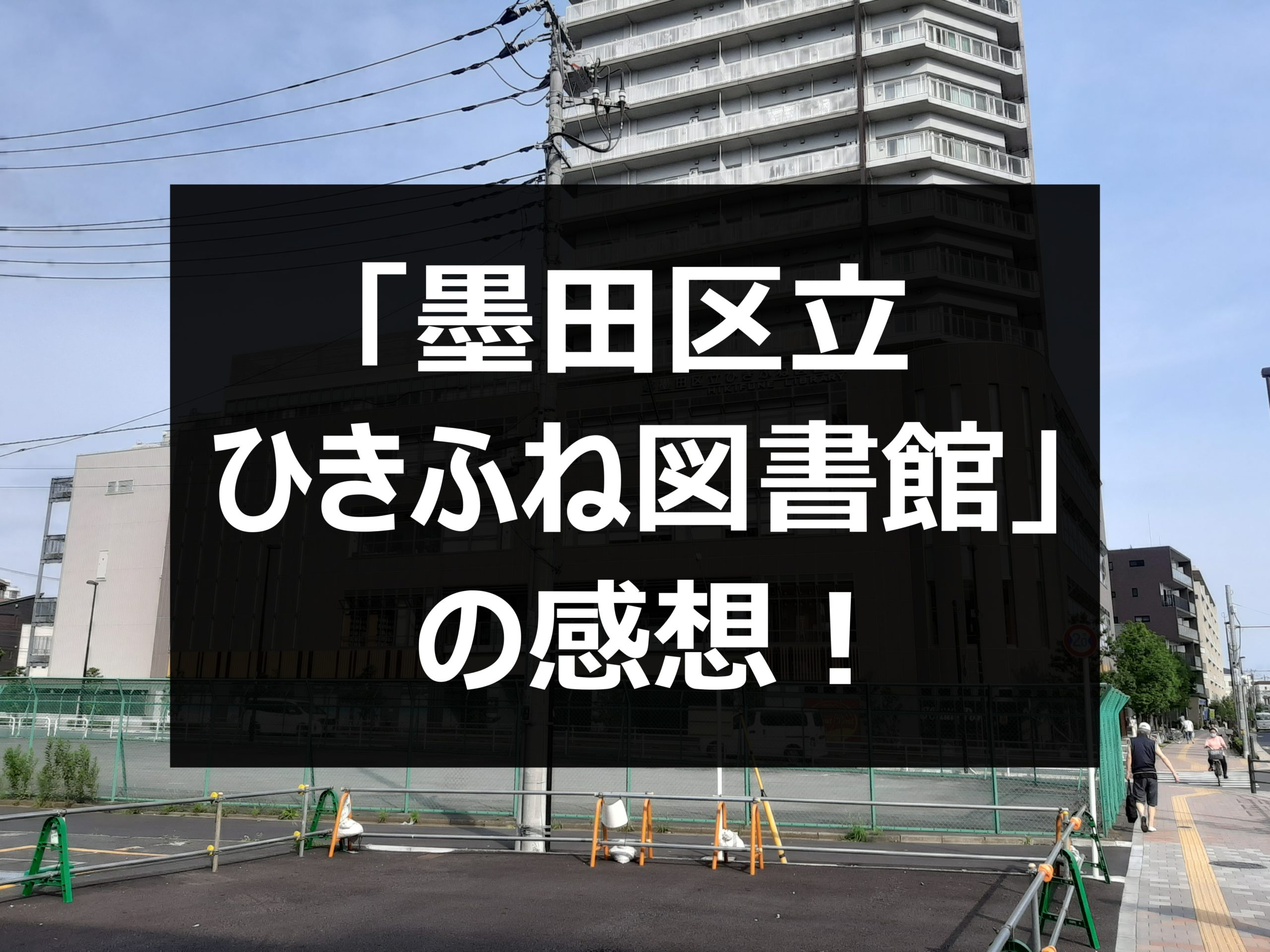 図書館 墨田 区立
